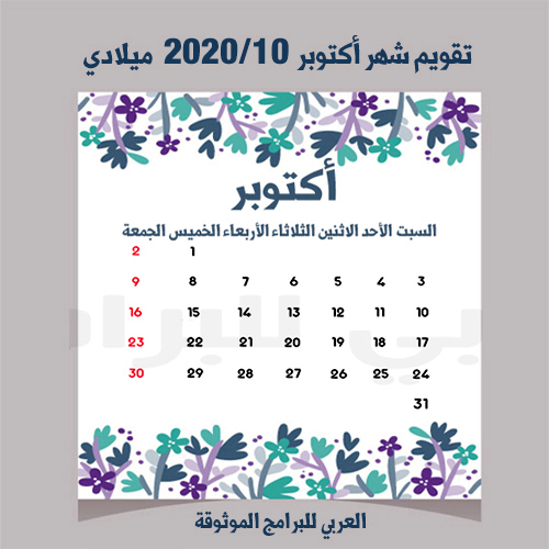 تقويم شهر أكتوبر 2020 October