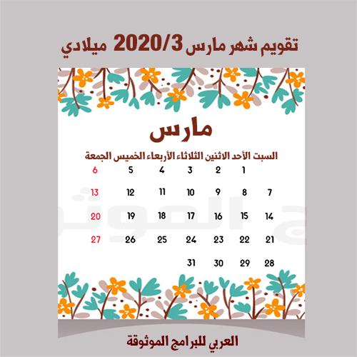 تقويم شهر مارس 2020 March- تحميل التقويم الهجري 1441 والميلادي 2019 تاريخ اليوم بالهجري والميلادي + أبرز إجازات العام الجديد 2020