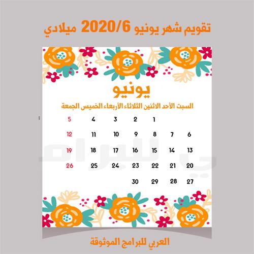 تقويم شهر يونيو 2020 June