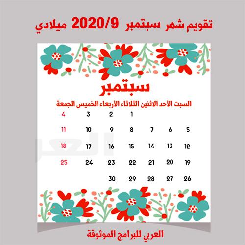 تقويم شهر سبتمبر 2020 September