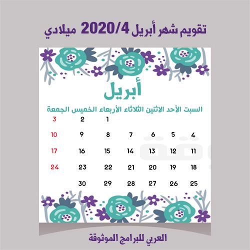 تقويم شهر أبريل 2020 April- تحميل التقويم الهجري 1441 والميلادي 2019 تاريخ اليوم بالهجري والميلادي + أبرز إجازات العام الجديد 2020