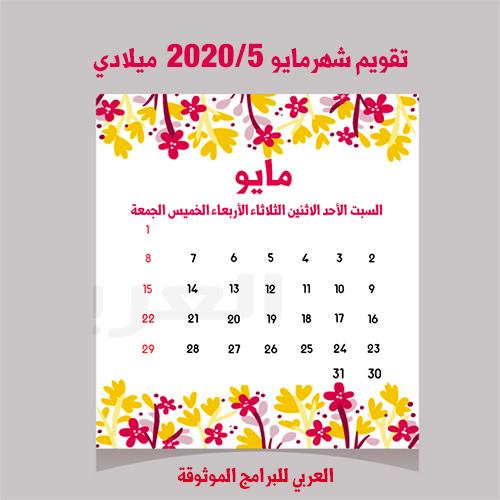 تقويم شهر مايو 2020 May- تحميل التقويم الهجري 1441 والميلادي 2019 تاريخ اليوم بالهجري والميلادي + أبرز إجازات العام الجديد 2020