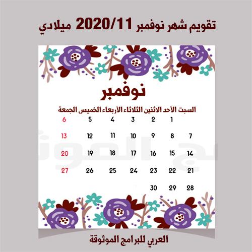تقويم شهر نوفمبر 2020 November