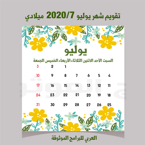 تقويم شهر يوليو 2020 July