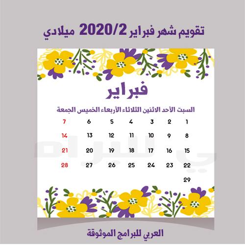 تقويم شهر فبراير 2020 February