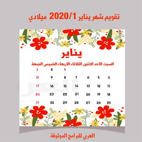 تقويم شهر يناير January 2020- تحميل التقويم الهجري 1441 والميلادي 2019 تاريخ اليوم بالهجري والميلادي + أبرز إجازات العام الجديد 2020