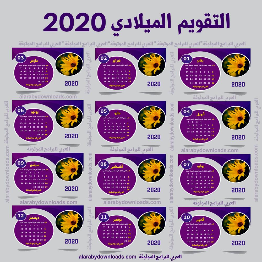 تحميل التقويم الهجري 1441 والميلادي 2019 تاريخ اليوم بالهجري والميلادي + أبرز إجازات العام الجديد 2020