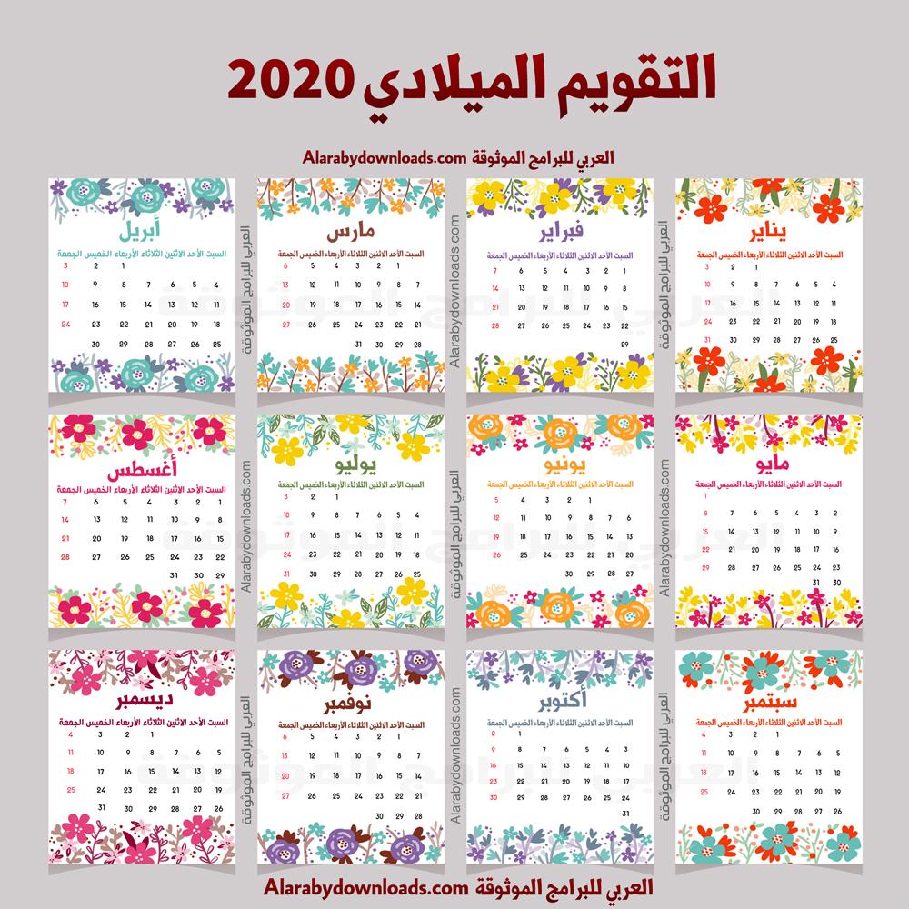 تحميل التقويم الميلادي 2020 PDF 2020 Gregorian Calendar