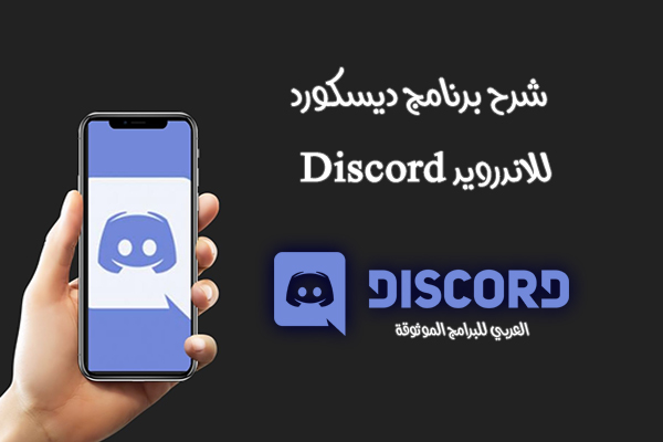 شرح برنامج Discord للاندرويد وكيف تنضم الى سيرفرات ديسكورد العربية Discord Servers
