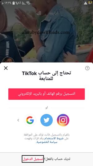تسجيل الدخول في تيك توك للموبايل