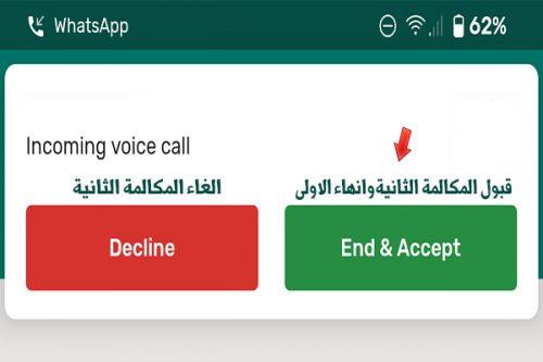 تحديث الواتس اب الاصدار الجديد للاندرويد رابط مباشر مجانا 2019 Whatsapp Apk