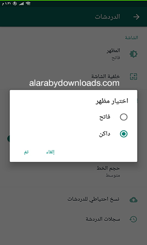 تحديث الواتس اب الاصدار الجديد تفعيل الوضع الليلي 2020 Whatsapp Apk