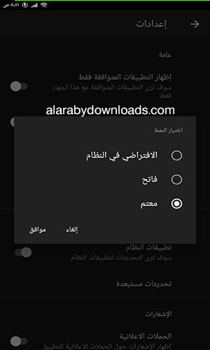 تفعيل الوضع الليلي في تحديث الواتس اب الاصدار الجديد للاندرويد 2020 Whatsapp Apk