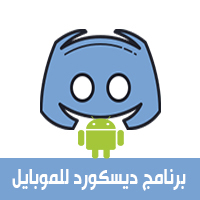تحميل برنامج Discord للاندرويد وكيف أنضم الى سيرفرات ديسكورد العربية Discord Servers