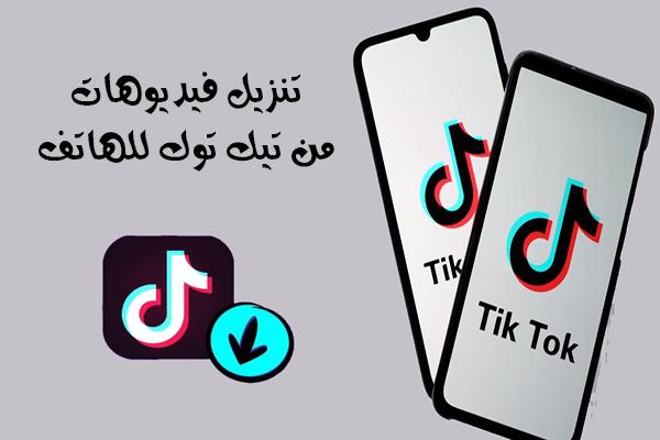 طرق حفظ مقاطع تيك توك عبر الهاتف بكل سهولة