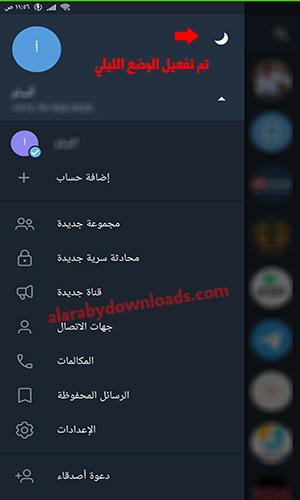 تحديث تليجرام الجديد للأندرويد 2020