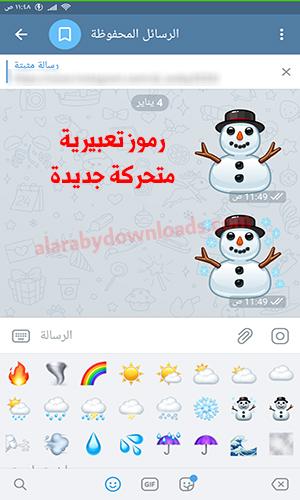 تحديث تليجرام الجديد للأندرويد 2020 عربي Telegram Update