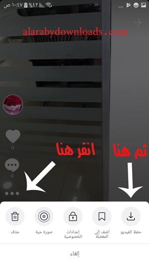 طريقة حفظ مقطعي في تيك توك بعد النشر