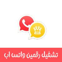 طريقة تشغيل رقمين واتس اب 2 في جهاز واحد بدون روت للاندرويد Whatsapp 2