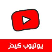 تحميل برنامج يوتيوب الاطفال بالعربي يوتيوب كيدز YouTube kids