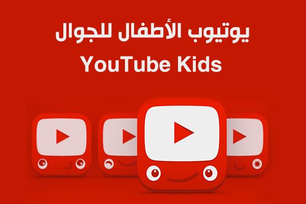 تحميل برنامج يوتيوب الاطفال بالعربي يوتيوب كيدز 2020 YouTube kids وما هو يوتيوب كيدز youtube kids؟