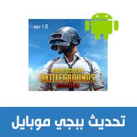 تحديث لعبة ببجي موبايل الجديد 2020 PUBG Mobile خريطة ايرانغل Erangel 2.0
