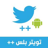 تحميل تويتر بلس للاندرويد Twitter Plus تويتر بلس مكرر للاندرويد آخر اصدار 2020
