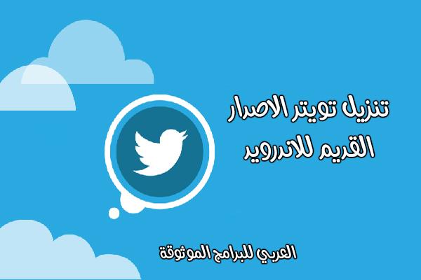 تويتر القديم للاندرويد مع شرح مميزات الاصدار القديم 2019 Old Twitter