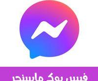تحميل ماسنجر فيس بوك عربي للاندرويد آخر تحديث 2020