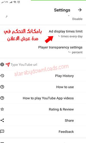 برنامج تشغيل اليوتيوبتشغيل يوتيوب في الخلفية اندرويد