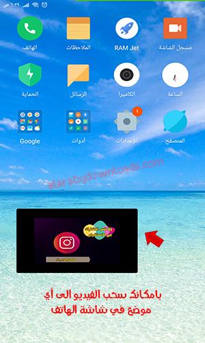 برنامج تشغيل اليوتيوب في الخلفية للاندرويد مشغل اليوتيوب في الخلفيه