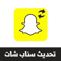 تحميل تحديث السناب شات الجديد للاندرويد و للايفون Snapchat Update 2019