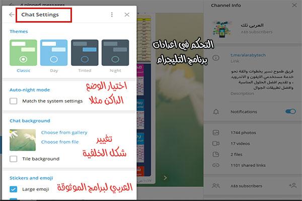 تحميل telegram للكمبيوترعربي