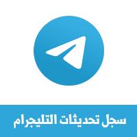 سجل تحديثات تليجرام 2018-2019 أبرز تحديثات تليجرام عربي للاندرويد مع الشرح