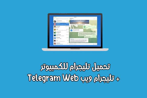 كيفية استخدام تيليجرام ويبعبر الكمبيوتر telegram web