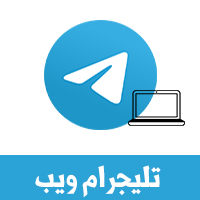 تشغيل تيليجرام ويب للكمبيوتر 2020 Telegram web طريقة تشغيل التليجرام على اللاب توب