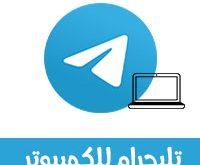 تحميل برنامج تليجرام للكمبيوتر برابط مباشر + تشغيل تيليجرام ويب للكمبيوتر 2020 Telegram web