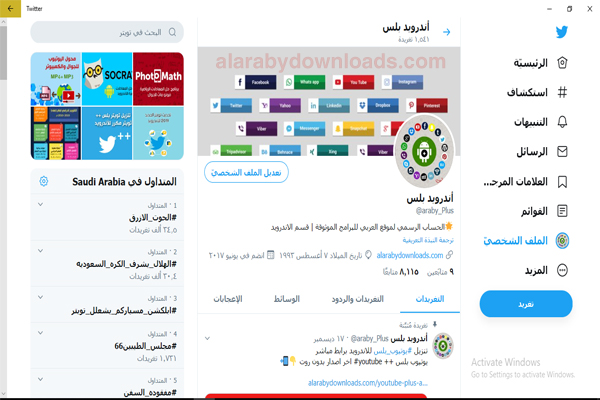 تحميل تويتر عربي للكمبيوتر
