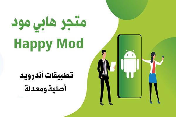 تحميل HappyMod هابي مود للاندرويد متجر الالعاب والتطبيقات المعدلة والاصلية 2020