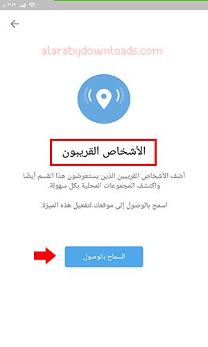 شرح مزايا تحديث تيليجرام عربي Telegram Update أولا بأول