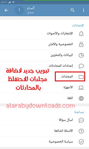 تحديث تليجرام الجديد للاندرويد 2020