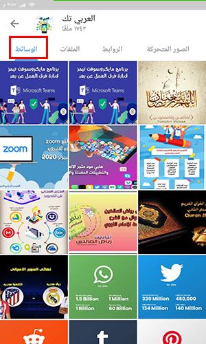 تحديث التليجرام الجديد 2020 عربي Telegram Update