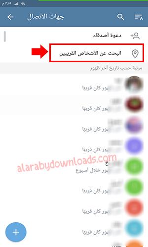 تحديث تليجرام الجديد للاندرويد 2020 Telegram Update