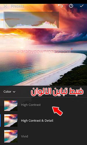 تحميل برنامج لايت روم للاندرويد مجانا شرح برنامج lightroom لمعالجة الصور أحدث اصدار 2020
