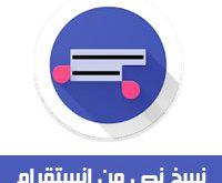 تحميل برنامج نسخ النصوص من الانستقرام للاندرويد Universal Copy 2020
