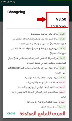 تحميل واتس اب الازرق واتساب الازرق WhatsApp Plus Blue apk واتس اب ازرق مخفي ، تنزيل الواتس ضد الحظر الجديد، تحديث واتساب بلس الازرق