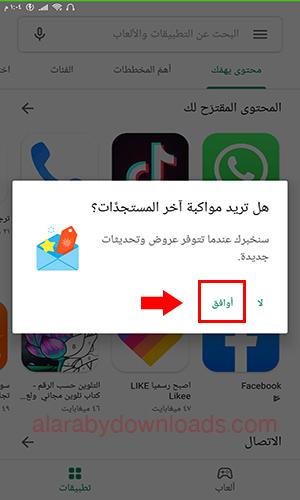 ما الجديد في الاصدار الأخير من جوجل بلاي المجاني ؟