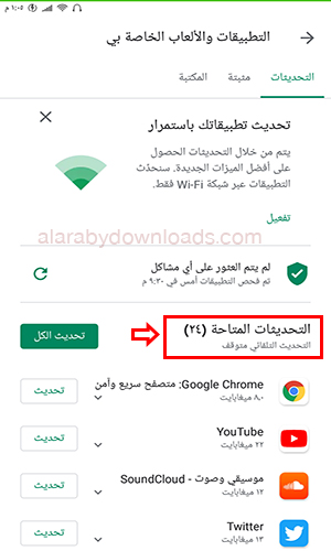 تحديث تطبيقات وبرامج الهاتف عبر جوجل بلاي الجديد 2020