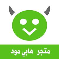 تحميل HappyMod للاندرويد هابي مود متجر الالعاب والتطبيقات المعدلة والمجانية 2020