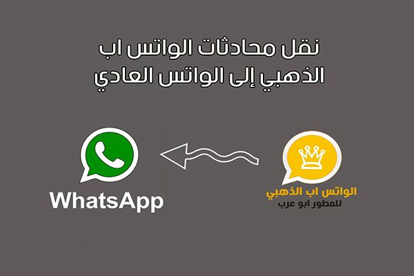 طريقة نقل محادثات الواتس اب الذهبي إلى الواتساب العاديوعمل نسخة احتياطية